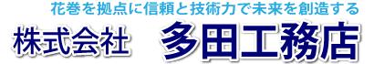 株式会社多田工務店